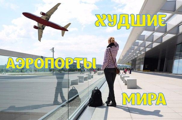 Пилоты рассказали публике, какие аэропорты они считают худшими в мире